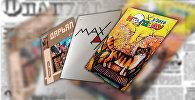 Печатные издания Северной Осетии