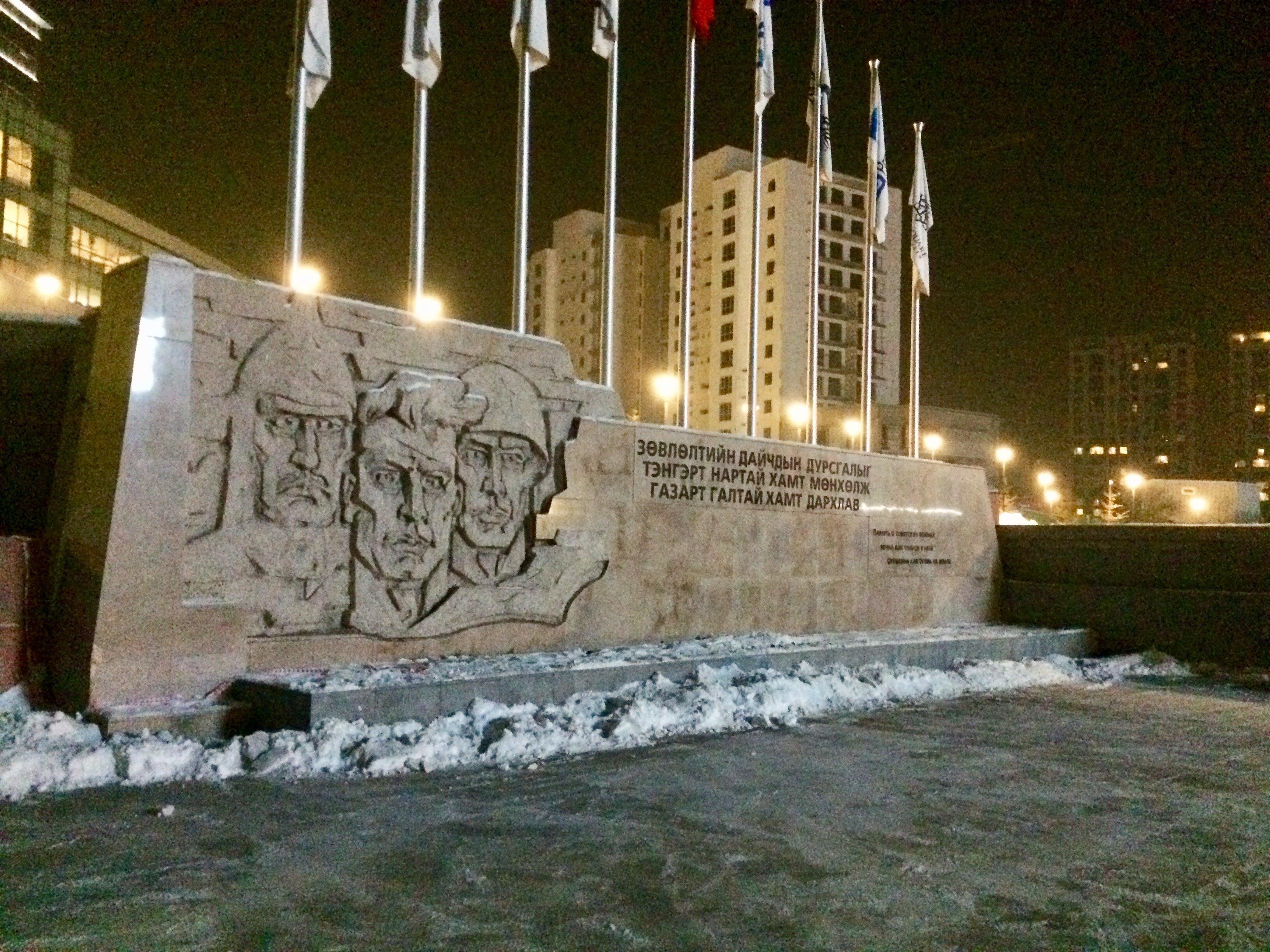 Мемориальный комплекс памяти советских воинов в Монголии