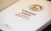 Презентация Красной Книги Южной Осетии