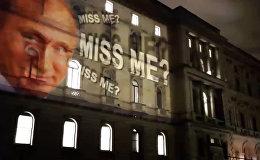 На здании британского МИД в Лондоне появилась проекция с Путиным