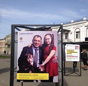Во Владикавказе ко Дню человека с синдромом Дауна открылась фотовыставка
