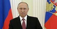 Обращение Владимира Путина к россиянам
