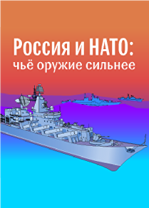 Россия против НАТО: чье оружие сильнее