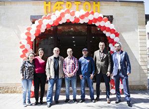 Открытие магазина Нартон