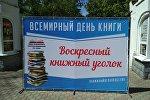 Всемирный день книг Владикавказ