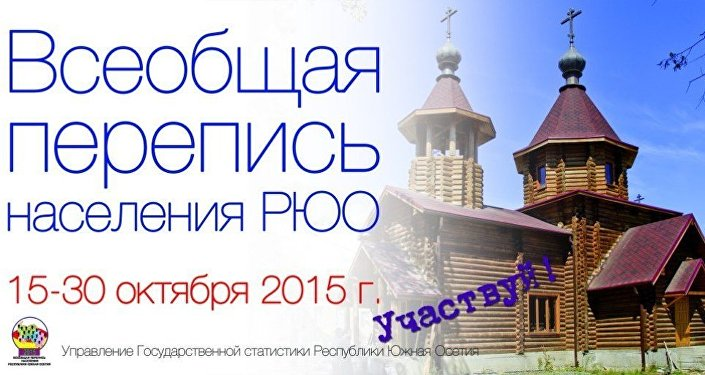 Баннер всеобщей переписи в РЮО