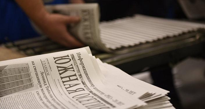 Куыд аразынц газет